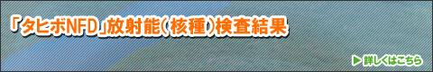 「タヒボNFD」放射能(核種)検査結果