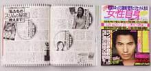 女性自身(光文社発行:2005年2月号)