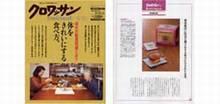 「クロワッサン」 (マガジンハウス発行:2005年8/10号)